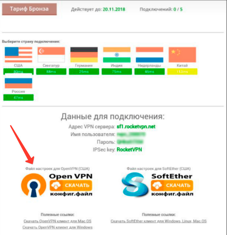 Шаг 4 Настройка OpenVPN RocketVPN Network