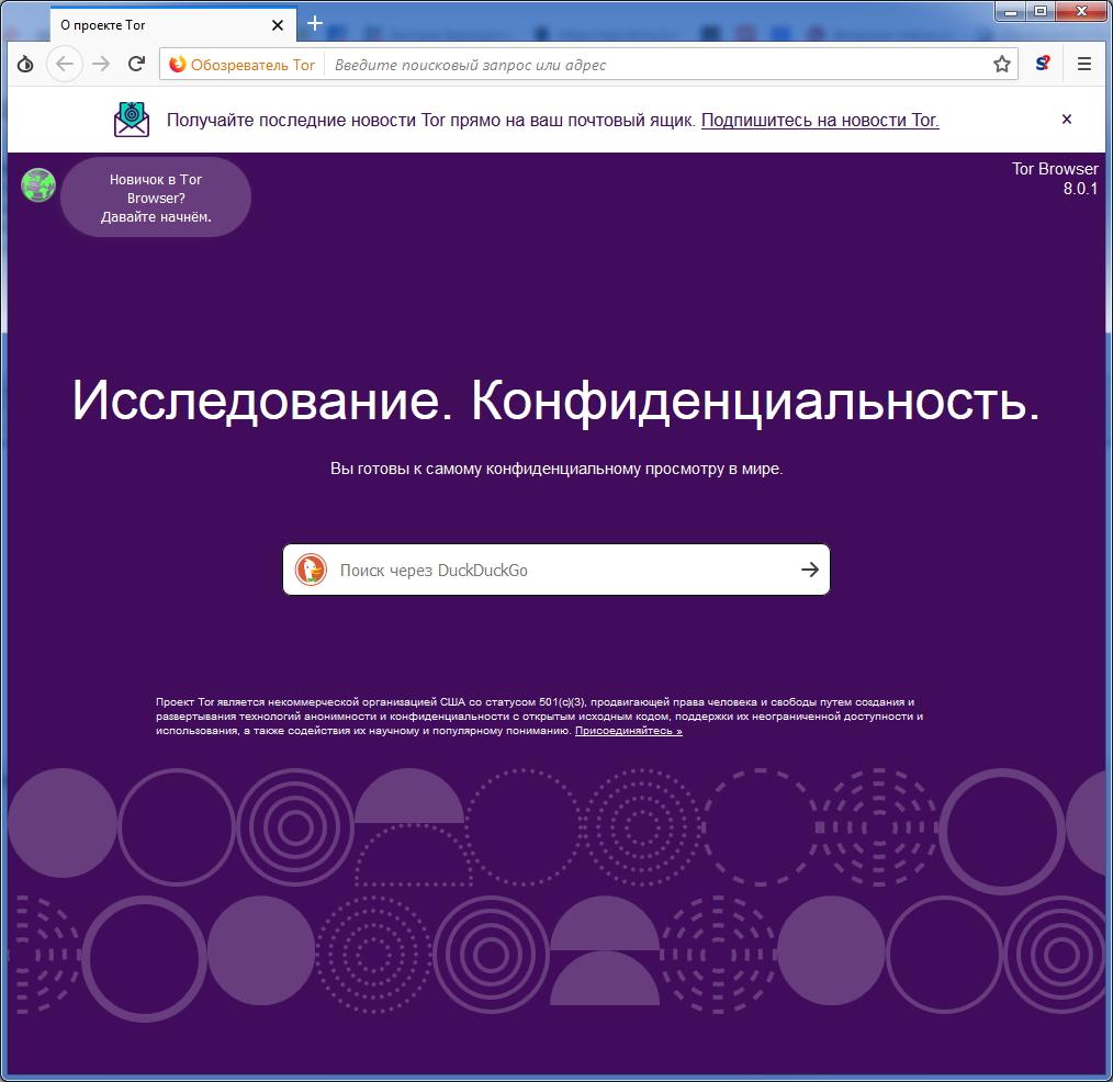 Скачать tor browser ios hydra2web site tor browser